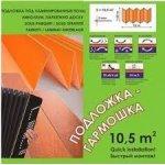 Подложка 3 мм SOLID гармошка оранжевая (10,5 кв), упак