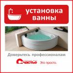 Установка ванны (акрил, чугун, сталь)